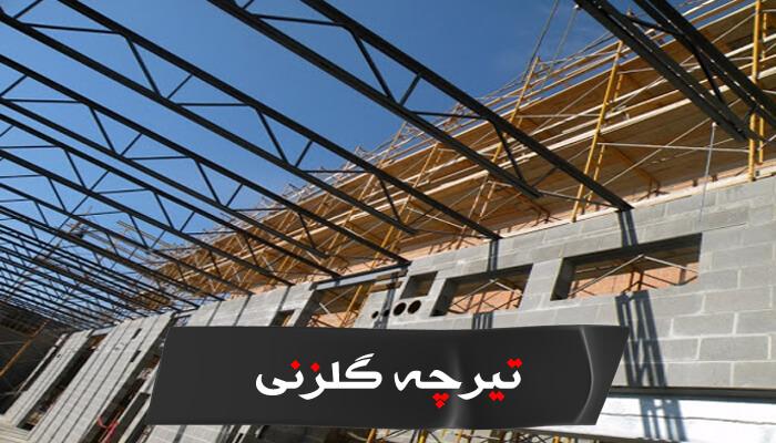 ساخت ساختمان با تیرچه