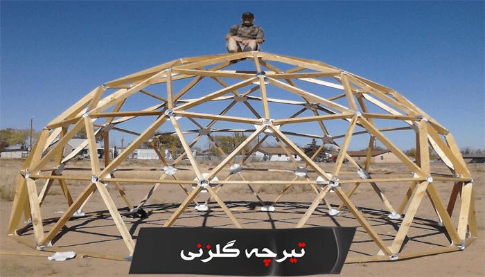کاربرد خرپا در ساخت ساختمان