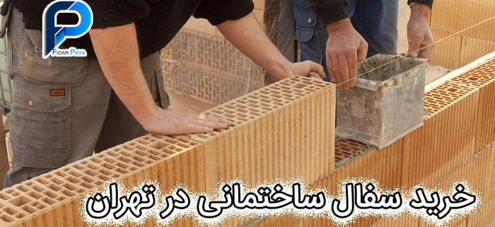 خرید سفال ساختمانی در تهران