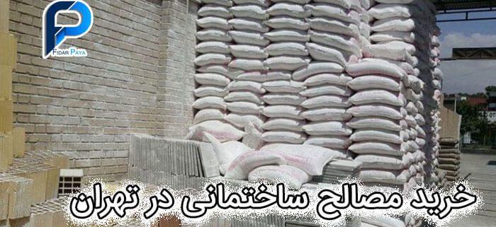 خرید مصالح ساختمانی در تهران