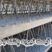 خرید و قیمت تیرچه پاشنه بتن